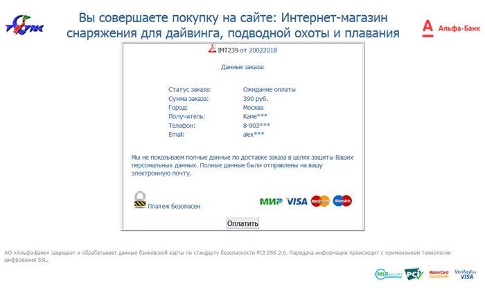 Рефинансирование долга по кредиту в альфа банке
