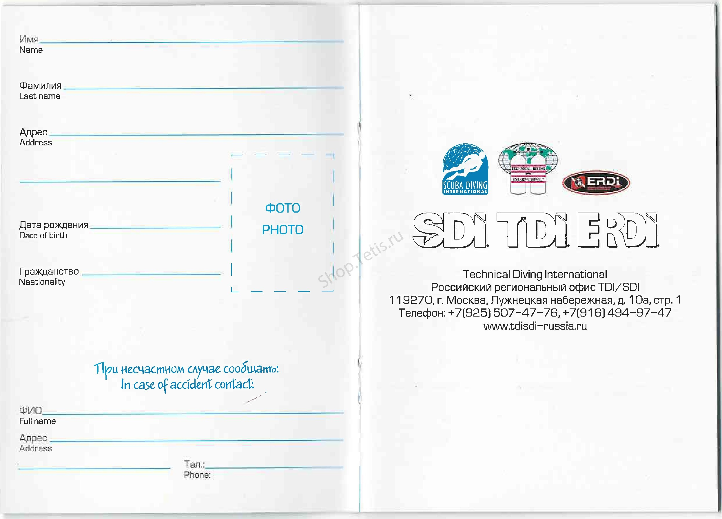 Log Book SDI/TDI